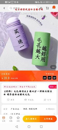 Screenshot_20210911_190829_com.taobao.taobao