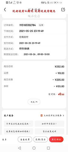 Screenshot_20210911_190533_com.jingdong.app.mall