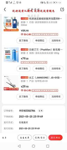 Screenshot_20210911_190526_com.jingdong.app.mall