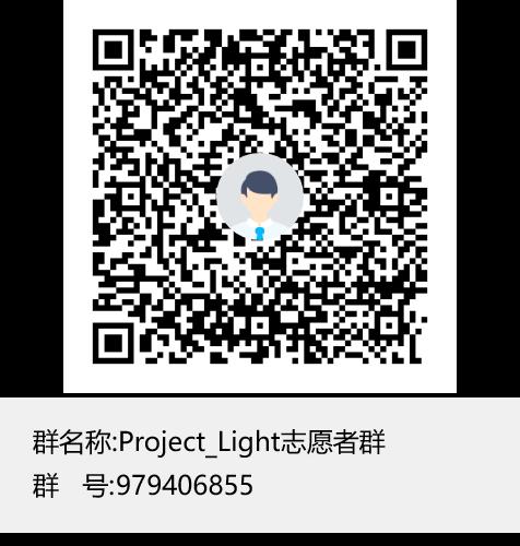 Project_Light志愿者群群聊二维码